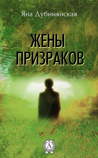 Яна Дубинянская, Жены призраков