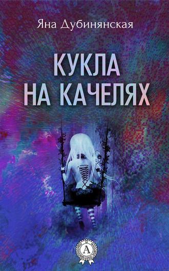 Яна Дубинянская, Кукла на качелях. (Сборник рассказов)