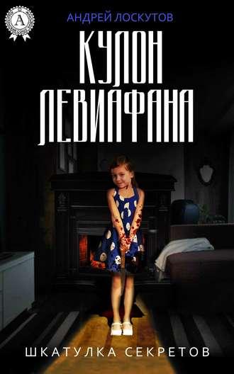 Андрей Лоскутов, Кулон Левиафана