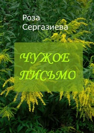 Роза Сергазиева, Чужое письмо