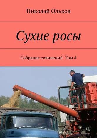 Николай Ольков, Сухиеросы. Собрание сочинений. Том4