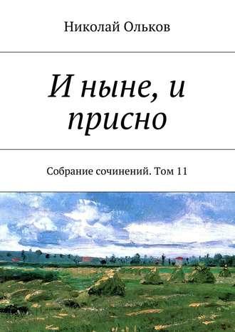 Николай Ольков, Иныне,и присно. Собрание сочинений. Том11