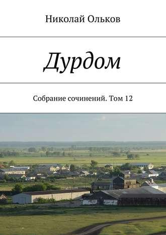 Николай Ольков, Дурдом. Собрание сочинений. Том12