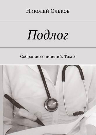 Николай Ольков, Подлог. Собрание сочинений. Том5