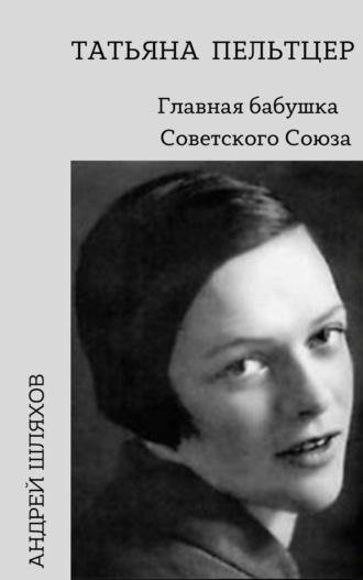 Андрей Шляхов, Татьяна Пельтцер. Главная бабушка Советского Союза