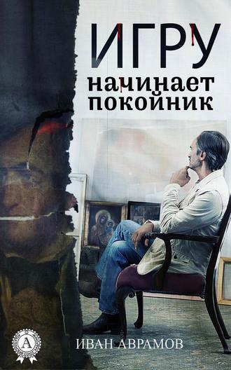 Иван Аврамов, Игру начинает покойник