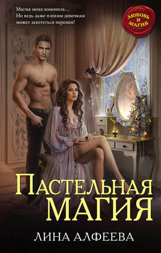 Лина Алфеева, Пастельная магия