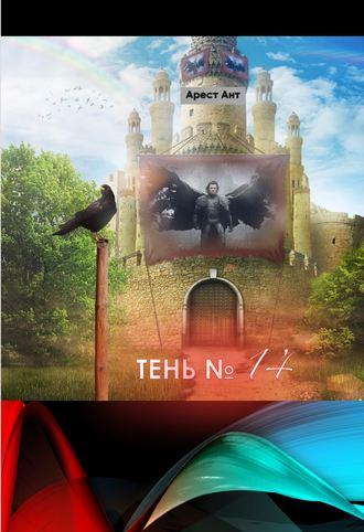 Арест Ант, Тень № 14