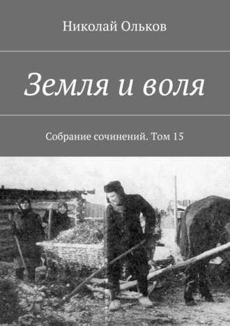 Николай Ольков, Земля иволя. Собрание сочинений. Том15
