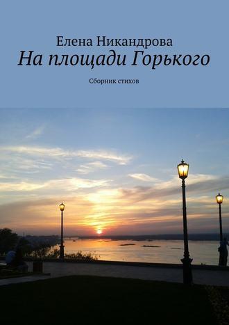 Елена Никандрова, На площади Горького. Сборник стихов