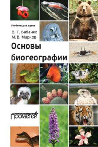 Владимир Бабенко, Михаил Марков, Основы биогеографии