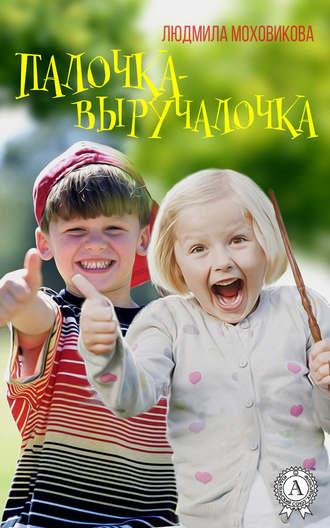 Людмила Моховикова, Палочка-выручалочка