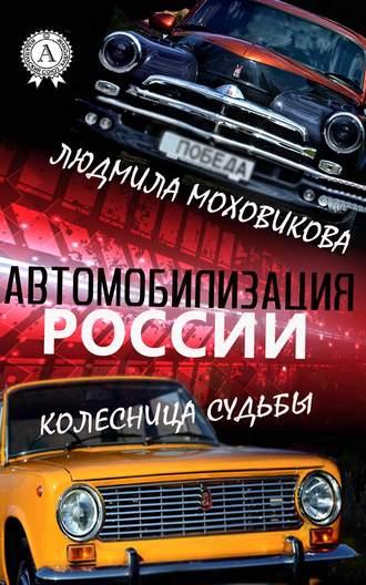 Людмила Моховикова, Автомобилизация России. Колесница судьбы