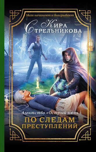 Кира Стрельникова, Агентство «Острый нюх». По следам преступлений