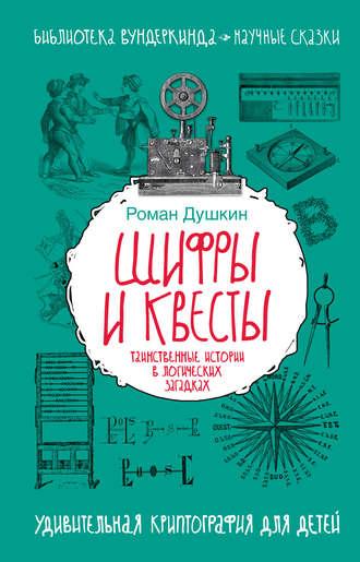 Роман Душкин, Шифры и квесты: таинственные истории в логических загадках