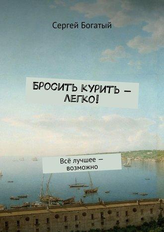 Сергей Богатый, Бросить курить – легко! Всё лучшее – возможно