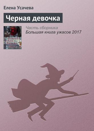 Елена Усачева, Черная девочка