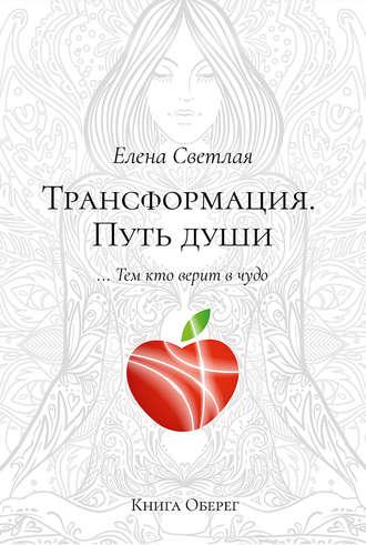 Елена Светлая, Трансформация. Путь души