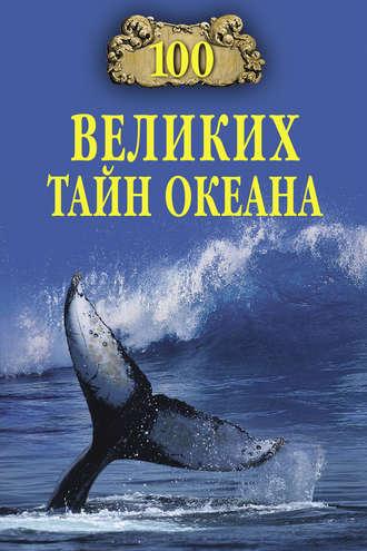 Анатолий Бернацкий, 100 великих тайн океана