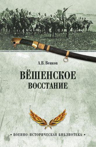 Андрей Венков, Вёшенское восстание