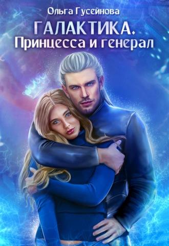 Ольга Гусейнова, Галактика. Принцесса и Генерал