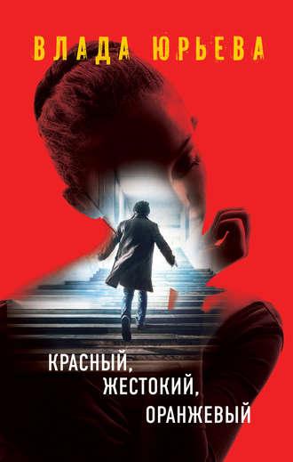 Влада Юрьева, Красный, жестокий, оранжевый