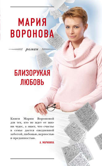 Мария Воронова, Близорукая любовь