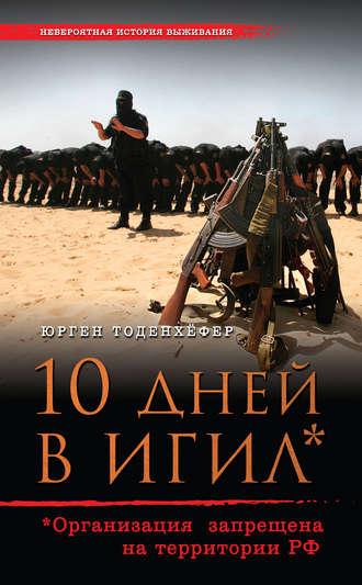 Юрген Тоденхёфер, 10 дней в ИГИЛ* (* Организация запрещена на территории РФ)
