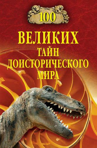 Николай Непомнящий, 100 великих тайн доисторического мира