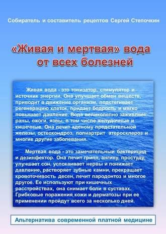 Сергей Степочкин, «Живая имертвая» вода отвсех болезней