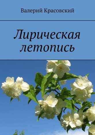 Валерий Красовский, Лирическая летопись