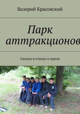 Валерий Красовский, Парк аттракционов. Сказки в стихах и прозе
