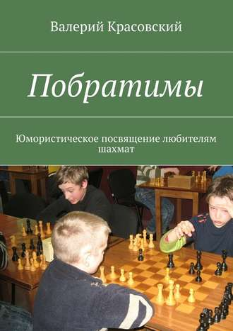 Валерий Красовский, Побратимы. Юмористическое посвящение любителям шахмат