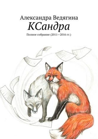 Александра Ведягина, КСандра. Полное собрание (2011—2016гг.)