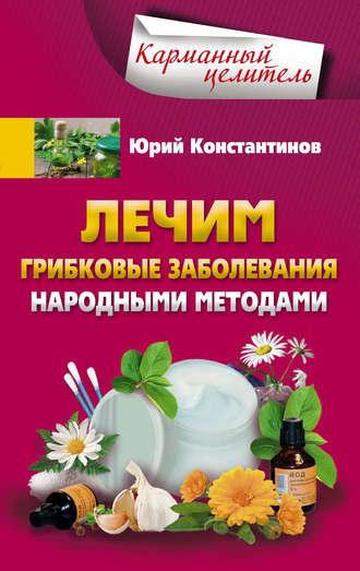 Юрий Константинов, Лечим грибковые заболевания народными методами