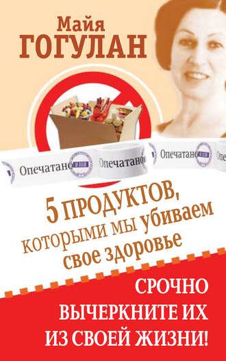Майя Гогулан, 5 продуктов, которыми мы убиваем свое здоровье. Срочно вычеркните их из своей жизни