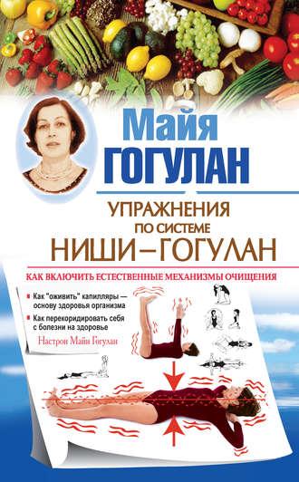Майя Гогулан, Правила здоровья Ниши – Гогулан. Попрощайтесь с болезнями