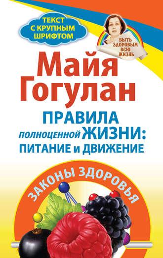Майя Гогулан, Правила полноценной жизни: питание и движение. Законы здоровья