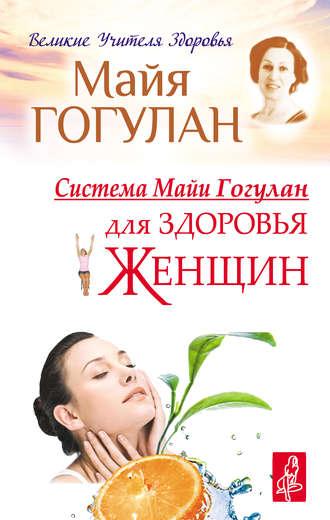 Майя Гогулан, Система Майи Гогулан для здоровья женщин