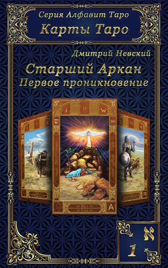 Дмитрий Невский, Карты Таро. Старшие Арканы. Первое проникновение