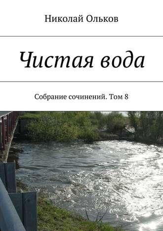 Николай Ольков, Чистаявода. Собрание сочинений. Том8