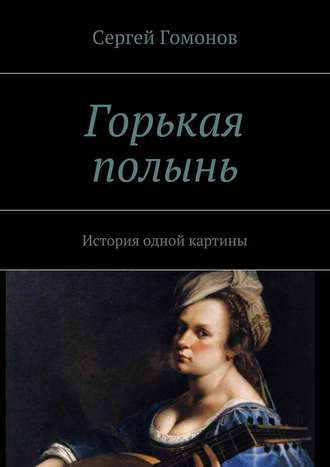 Сергей Гомонов, Горькая полынь. История одной картины
