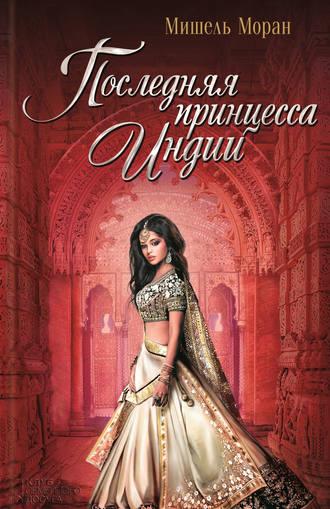 Мишель Моран, Последняя принцесса Индии