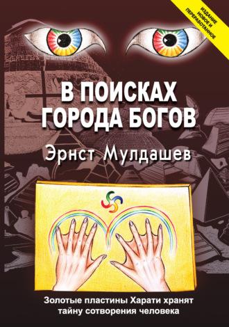 Эрнст Мулдашев, В поисках Города Богов