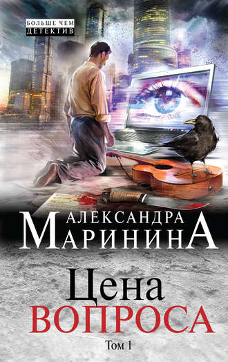 Александра Маринина, Цена вопроса. Том 1