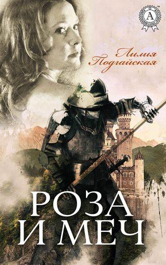 Лилия Подгайская, Роза и меч