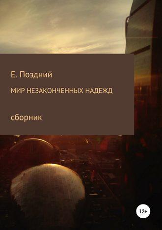 Евгений Поздний, Мир незаконченных надежд