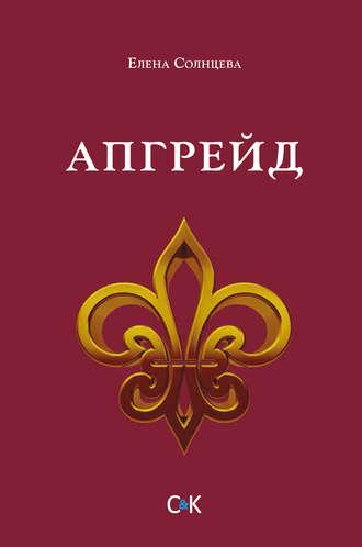 Елена Солнцева, Апгрейд