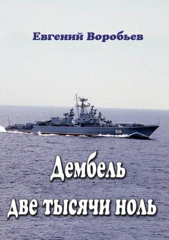 Евгений Воробьев, Дембель две тысячиноль. Всем служивым людям посвящается
