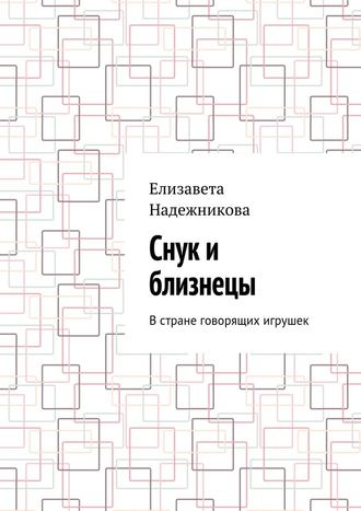 Елизавета Надежникова, Снук и близнецы. Встране говорящих игрушек